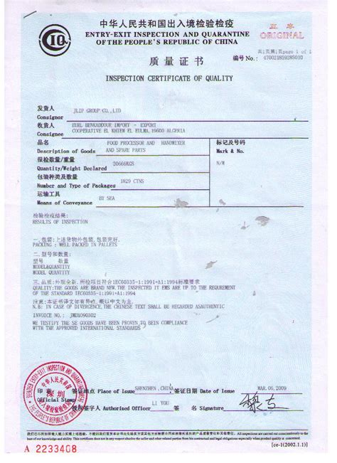 certificate of quality and quantity template certificate of quality 2 guangzhou yinghe electronic