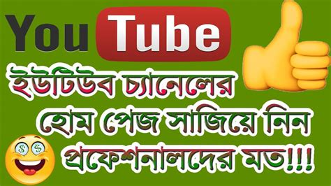 youtube adsense bangla tutorial how to customize youtube channel home page tutorial home