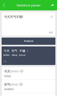 line辞書 中国語 英語 google play の android アプリ