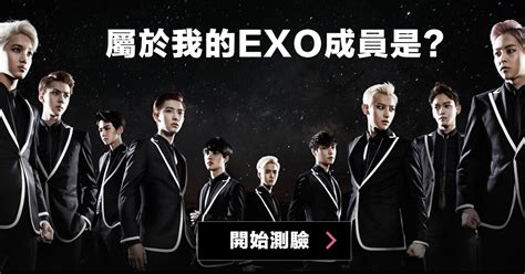 exo quiz indonesia 屬於我的exo成員是 vonvon
