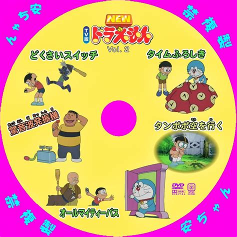 4 Dvd In Stores 73 by ドラえもん 自作dvdラベル Tv版 Newドラえもん 自作dvdラベル Vol 2