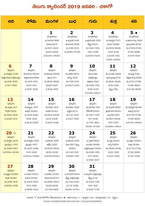 january  calendar telugu