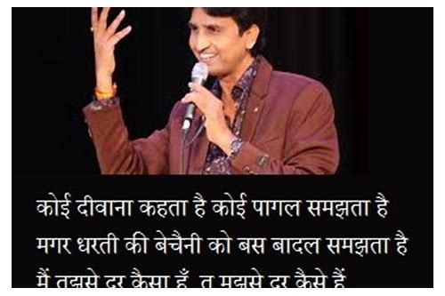 mp3 descargar gratis kumar vishwas poetry