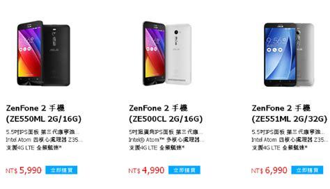 harga asus zenfone 4 update april 2015 paket ini daftar harga resmi asus zenfone 2 jeripurba com