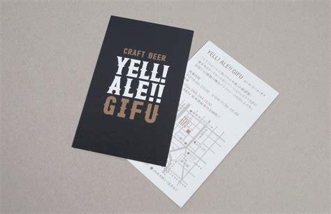 yell design instagram エール エール ギフ design works fukada atelier