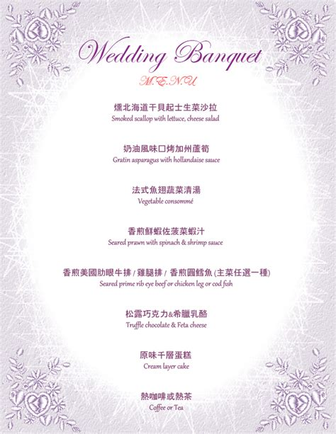 banquet menu layout wedding banquet menu dreamsdejavu wedding photography