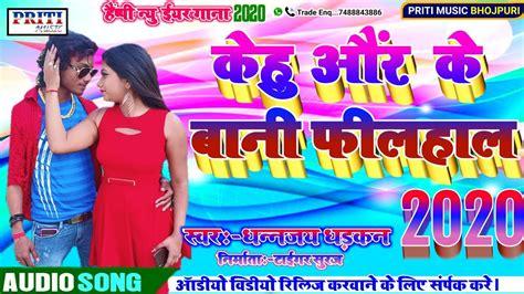 ii happy  year song  bhojpuri