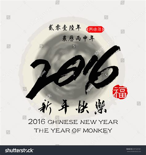 lunar new year fortune 2016 lunar new year greeting card design sts