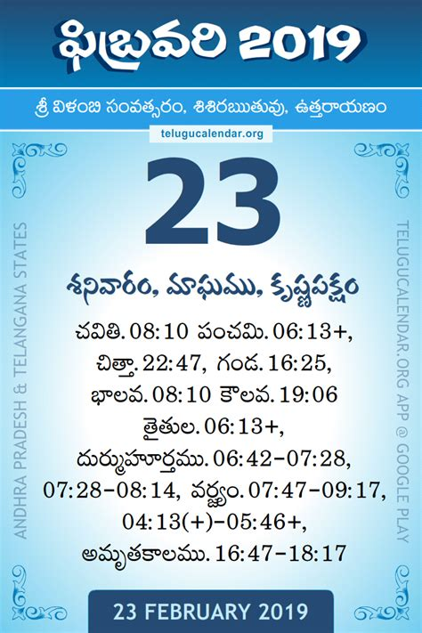 february  telugu calendar daily sheet