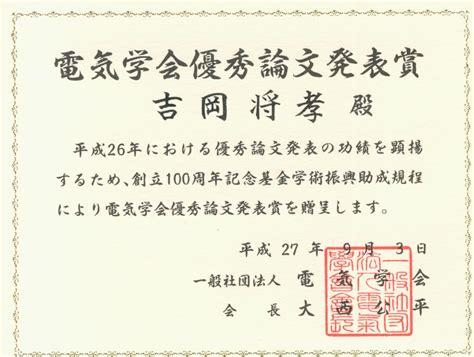 sle award certificate 第26回電気学会産業応用部門大会にて環境生命工学専攻の吉岡将孝さんが表彰されました 前橋工科大学 システム生体工学科