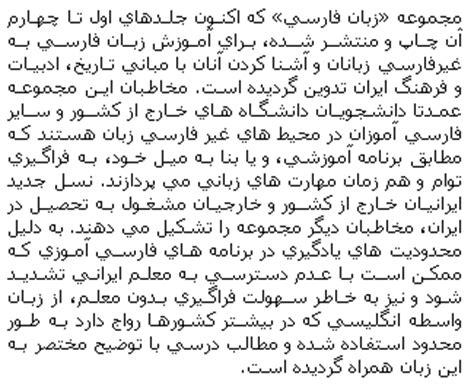 farsi language farsi language learning learn amoozesh