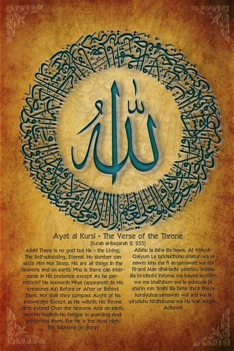 ayat al kursi  importance  tawheed expounded