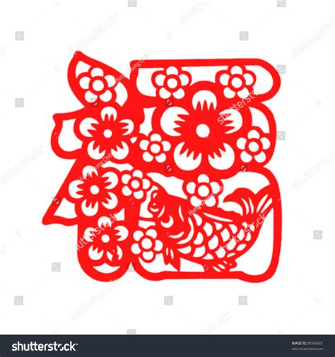 lunar new year fortune character happiness luck fortune stock vector