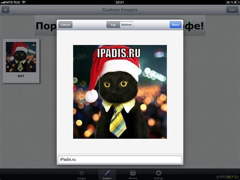 Meme Generator Ipad - meme generator ipad 187 ipadis ru
