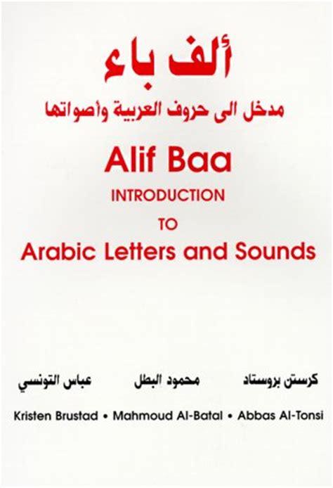 Introduction Letter In Arabic Alkitaab Fii Ta Allum Al Arabiyya Textbooks Slugbooks