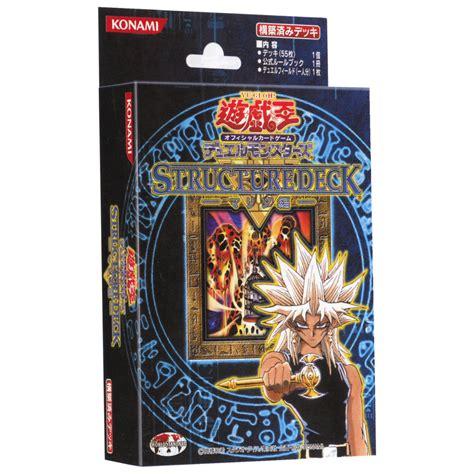 yugioh marik deck kartenliste yu gi oh structure deck yami marik japanese