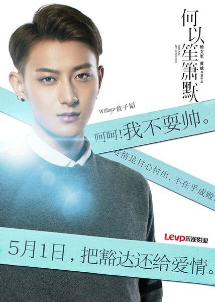film china my sunshine photos from you are my sunshine 2015 movie poster 8