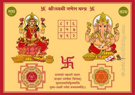 Yantra Mantra lakshmi ganesha yantra diwali yantra