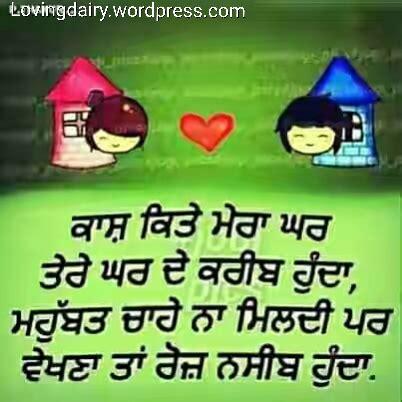 fb yaari status punjabi status sms lovingdairy page 2