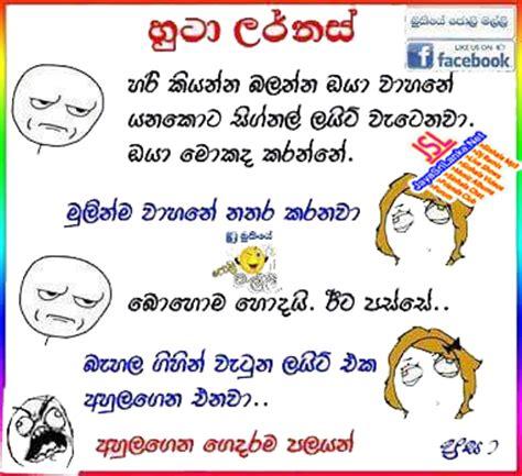 sinhala political jokes pin images of anuhasa com sinhala joke funny wallpaper on