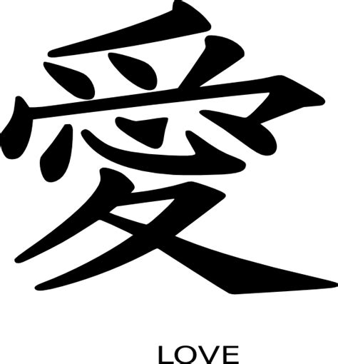 symbol for love japanese love symbol clip art at clker com vector clip