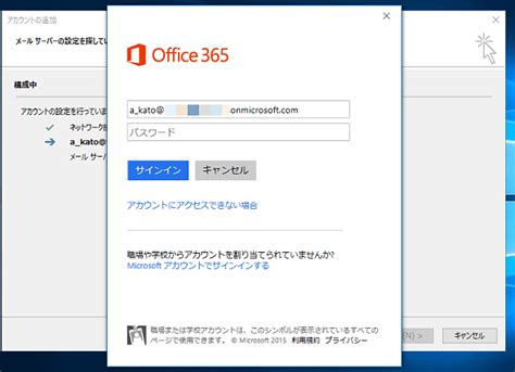 Office 365 Outlook Minimum Requirements Outlook Ios Exchange Settings