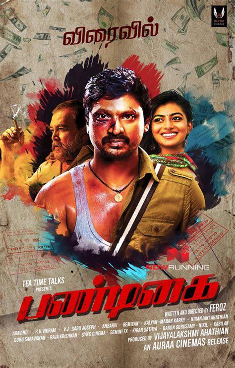 neruppuda 2017 tamil full movie watch online free pandigai 2017 tamil full movie watch online free