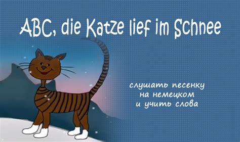 abc die katze liegt im schnee abc die katze lief im schnee