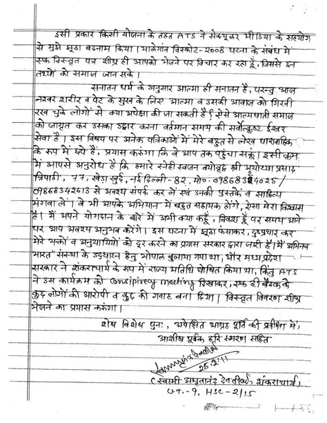 Application Letter Kaise Likhe write a letter to your principal for leave in 5th