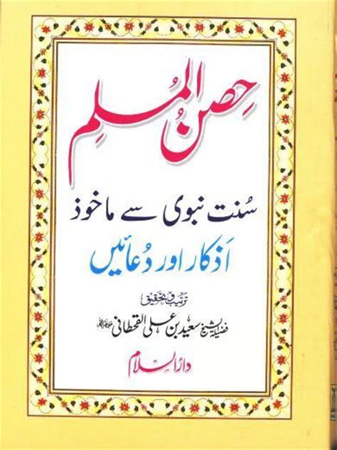 Hishnul Muslim whoever imitates a is one of them by abu dawood