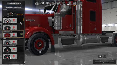 truck hub kenworth trucks kenworth rims pack by solaris36 modhub us