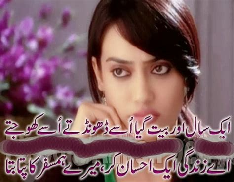 lovely mp3 poetry romantic lovely urdu shayari ghazals baby