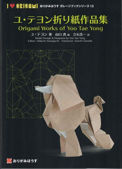 Origami Shop Uk - origami works of yoo tae yong paper tree the origami store
