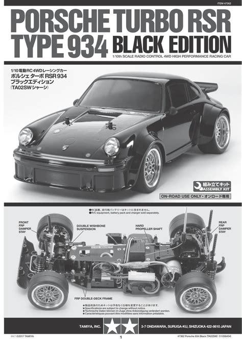 tamiya porsche 934 assembly manual of tamiya 47362 porsche turbo rsr type 934