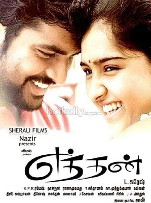 ethan mp songs  ethan latest tamil songs