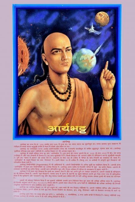 aryabhatta biography in hindi in pdf goodpik aryabhatta biography in hindi