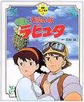 castle in the sky picture book books laputa castle in the sky book list nausicaa net