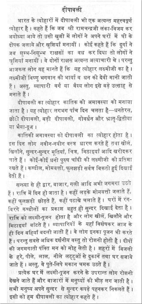 Grishma Ritu Essay In Language by Varsha Ritu In Marathi Essay