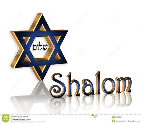 imagenes estrella judia estrella jud 237 a de hanukkah shalom imagen de archivo