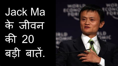 biography of jack ma in hindi 20 facts about jack ma quotes and thoughts in hindi