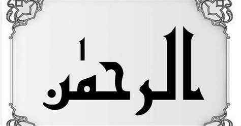 download mp3 surah ar rahman yusuf mansur keutamaan surah ar rahman