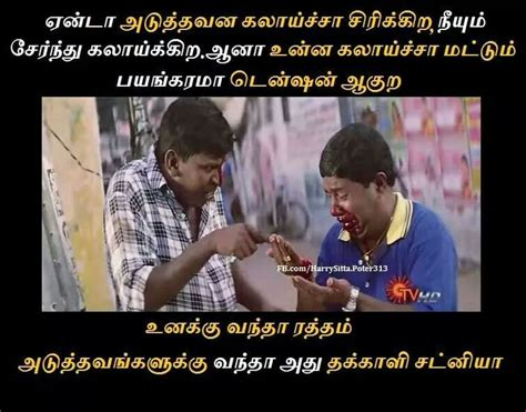 comedy pictures tamil memes comedy tamil memes meme and