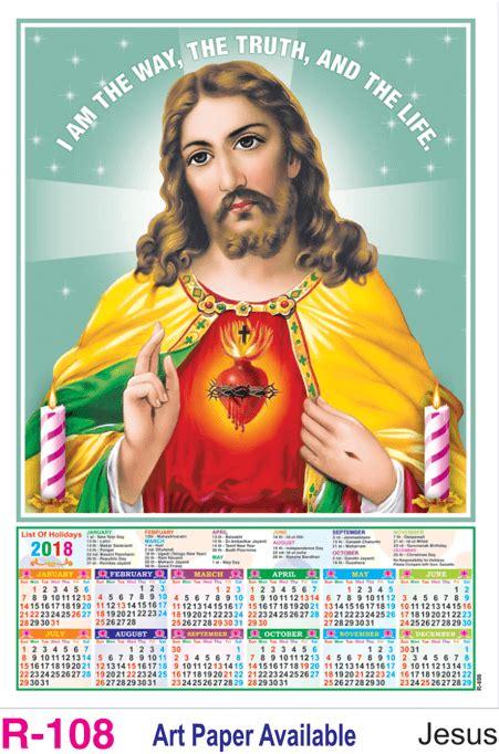 Calendar 2018 Jesus R 108 Jesus Poly Foam Calendar 2018 Print India