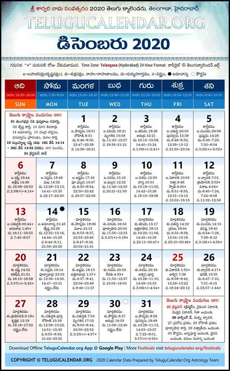 telangana  december telugu calendar high resolution