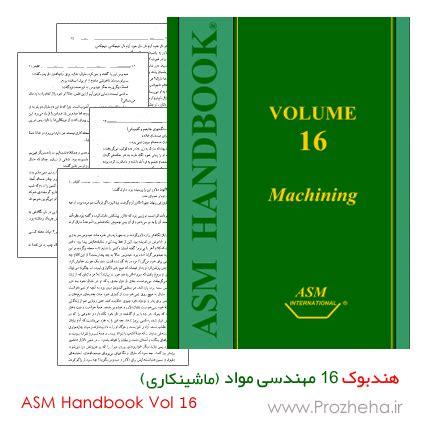 pdf epub asm handbook volume pdf asm metals handbook 9th edition dayhligbuz mp3