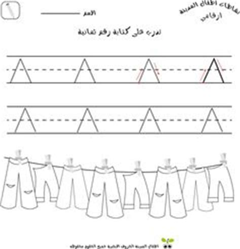 letter s worksheets medinakids arabic number five trace worksheet for 1437