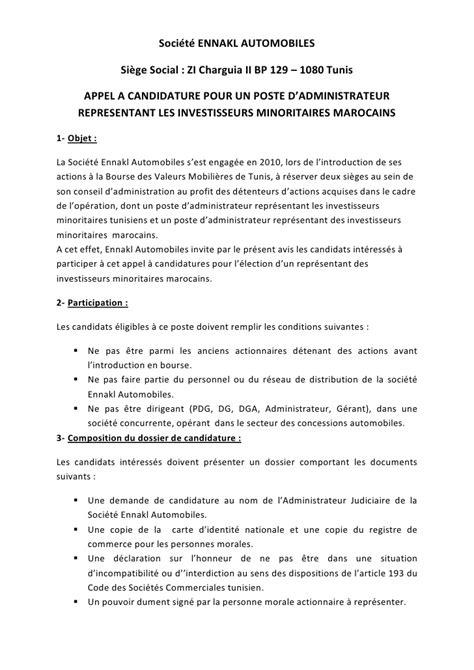 Lettre De Motivation Poste Qualité Ennakel Appel Candidature Pour Un Poste D Administrateur