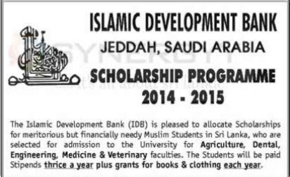 islamic bank of saudi arabia scholarships for muslim students in sri lanka from islamic
