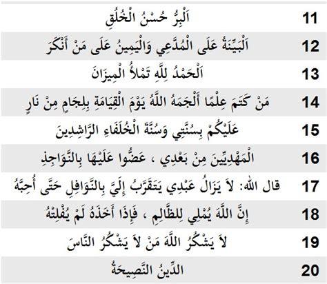 Calendrier Hadith Calendrier Musulman Quot Un Hadith Par Jour Quot Hadiths En Arabe