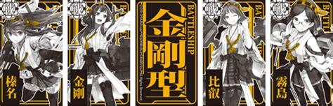 Tumbler Character Kiiroitori amiami character hobby shop kantai collection